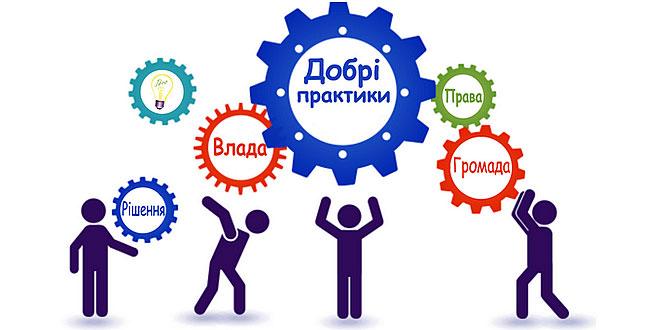 Департамент суспільних комунікацій продовжує відбір успішних практик реалізації громадських ініціатив у вирішенні питань місцевого значення