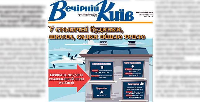 Читайте у свіжому числі «Вечірнього Києва»: у столичні будинки, школи, садки пішло тепло