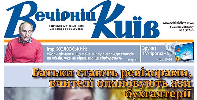 Читайте у свіжому числі «Вечірки»: у Києві з'явилися нові вулиці