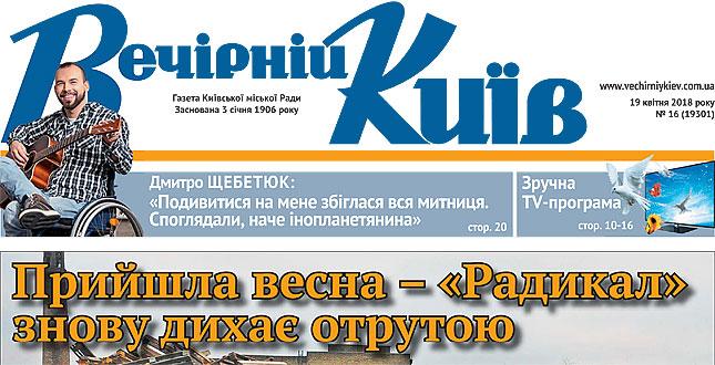 У свіжому числі «Вечірнього Києва» ‒ «Медреформа: Київ – один із лідерів»