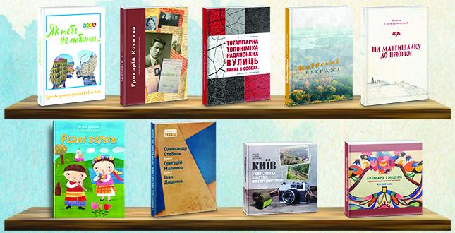 Книги, що вийшли у 2019 році в співпраці з музеями, інституціями та творчими спілками столиці